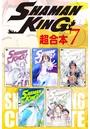 SHAMAN KING 超合本版 (7)