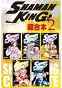 SHAMAN KING 超合本版 (2)