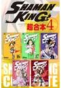 SHAMAN KING 超合本版 (4)
