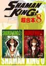 SHAMAN KING 超合本版 (8)