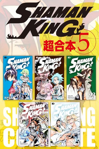 SHAMAN KING 超合本版 (5)
