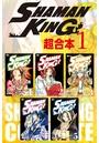 SHAMAN KING 超合本版 (1)