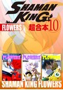 SHAMAN KING 超合本版 (10)