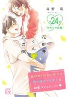 花野井くんと恋の病 プチデザ (24)