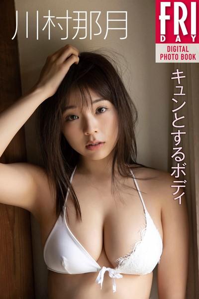 川村那月「キュンとするボディ」 FRIDAYデジタル写真集