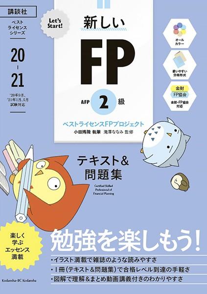 Let's Start! 新しいFP2級AFP テキスト&問題集 2020年‐2021年版
