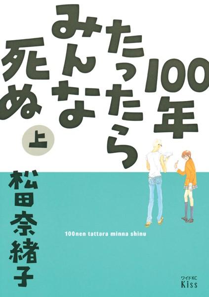 100年たったらみんな死ぬ (上)【期間限定 試し読み増量版】