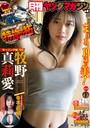 月刊ヤングマガジン 2020年No.7 [2020年6月19日発売]