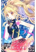 魔女怪盗LIP☆S (1)