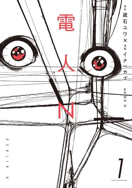 電人N (1)【期間限定 試し読み増量版】