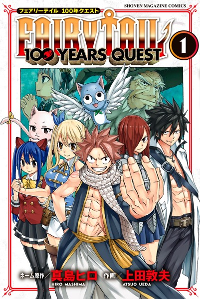 FAIRY TAIL 100 YEARS QUEST (1)【期間限定 試し読み増量版】