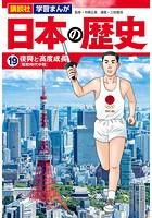 講談社 学習まんが 日本の歴史 (19) 復興と高度成長