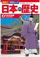 講談社 学習まんが 日本の歴史 (4) 平安京遷都