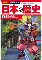 講談社 学習まんが 日本の歴史 (6) 源平の争乱