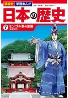 講談社 学習まんが 日本の歴史 (7) モンゴル軍の来襲