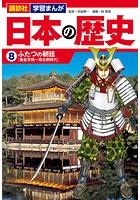 講談社 学習まんが 日本の歴史 (8) ふたつの朝廷