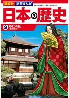 講談社 学習まんが 日本の歴史 (9) 応仁の乱