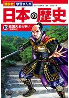 講談社 学習まんが 日本の歴史 (10) 戦国大名の争い