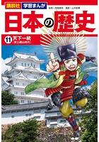 講談社 学習まんが 日本の歴史 (11) 天下一統