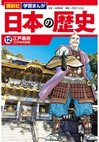 講談社 学習まんが 日本の歴史 (12) 江戸幕府
