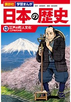 講談社 学習まんが 日本の歴史 (13) 江戸の町人文化