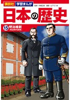 講談社 学習まんが 日本の歴史 (15) 明治維新