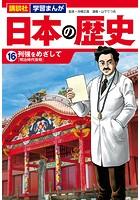 講談社 学習まんが 日本の歴史 (16) 列強をめざして