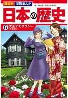 講談社 学習まんが 日本の歴史 (17) 大正デモクラシー