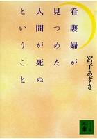 逵玖ュキ蟀ヲ縺瑚ヲ九▽繧√◆莠コ髢薙′豁サ縺ャ縺ィ縺�縺�縺薙→