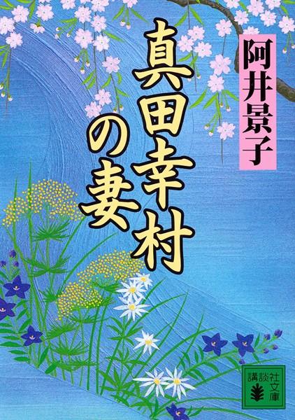真田幸村の妻