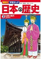 講談社 学習まんが 日本の歴史 (3) 仏教の時代