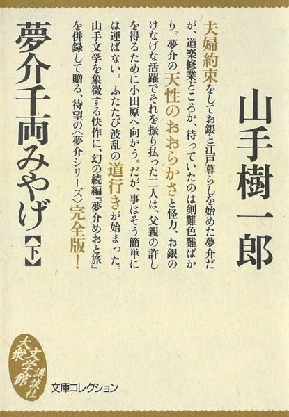 夢介千両みやげ (下)