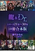 龍&Dr.シリーズ