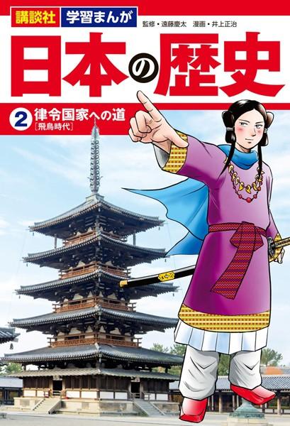 講談社 学習まんが 日本の歴史 (2) 律令国家への道