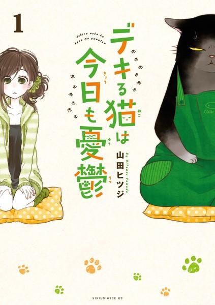 デキる猫は今日も憂鬱 (1)【期間限定 試し読み増量版】