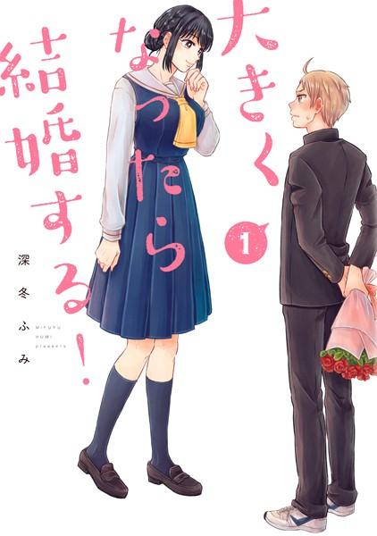 大きくなったら結婚する! (1)【期間限定 試し読み増量版】