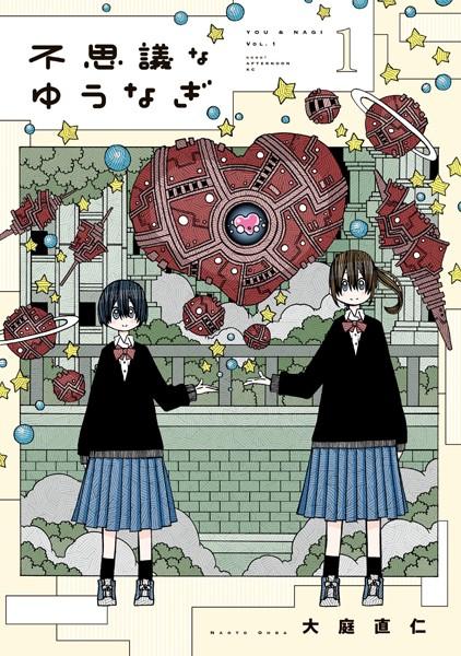 不思議なゆうなぎ (1)【期間限定 試し読み増量版】