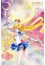 美少女戦士セーラームーン オールカラー完全版 (1)