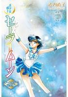 美少女戦士セーラームーン オールカラー完全版 (2)