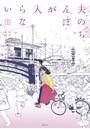 夫のちんぽが入らない (5)