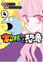 ギャルと恐竜 (4)