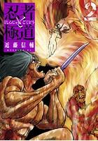 忍者と極道 (2)