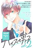 ハイスぺ男子 vol.2 別フレ×デザートワンテーマコレクション