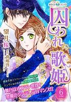 囚われの歌姫 分冊版[ホワイトハートコミック] (6)