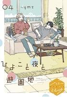 ひよこと夜と遊園地 分冊版 (4)