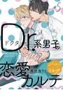 Dr.系男子の恋愛カルテ 分冊版 (5)