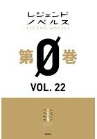 レジェンドノベルス 第0巻 VOL.22 2020年8月版