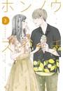 ホンノウスイッチ (3)【電子版限定カラー漫画特典付き】