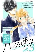 ハイスぺ男子 vol.3 別フレ×デザートワンテーマコレクション
