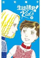 生徒諸君! Kids (3)